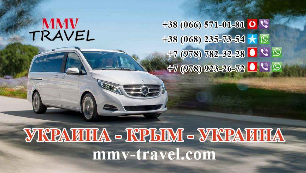 Прямые и попутные автобусные пассажирские перевозки из Украины в Крым и из Крыма в Украину